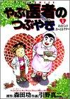 やぶ医者のつぶやき / 森田 功 のシリーズ情報を見る