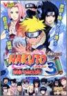 トミー公式攻略本NARUTO-ナルト-激闘忍者大戦!3―ゲームキューブ版 (Vジャンプブックス―ゲームシリーズ)