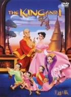 王様と私 [DVD]