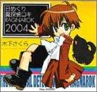 日めくり魔探偵ロキRAGNAROK 2004