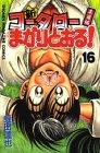 新・コータローまかりとおる!(16) (講談社コミックス)