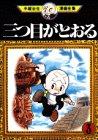 三つ目がとおる(3) (手塚治虫漫画全集 (103))