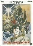 王立宇宙軍 オネアミスの翼 (HD-DVD) [HD DVD]