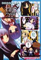 マジキュー4コマ Fate/stay night(2) (マジキューコミックス)