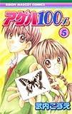 アゲハ100% 5 (りぼんマスコットコミックス (1698))