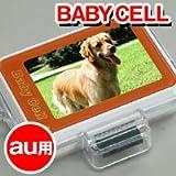 携帯用充電器 au用 PWA-380 (A) BABY CELL (ベビーセル)