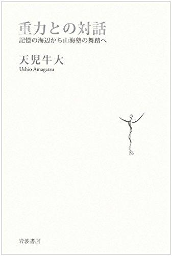 『重力との対話』by 出口 治明