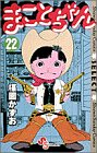 まことちゃん 22 (少年サンデーコミックスセレクト)