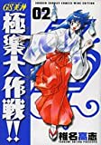 GS美神極楽大作戦!! 2 新装版 (少年サンデーコミックスワイド版)