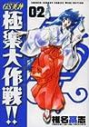 GS美神 極楽大作戦!! 新装版 第2巻 2006年06月16日発売