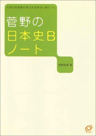 菅野の日本史Bノート―大学入試突破の実力が効率よく身につく