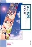 夏の誘惑 (ソノラマコミック文庫)