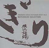 ぶっちぎりBest Vol.3~ぶっちぎりセレクション