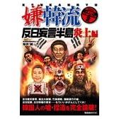 嫌韓流 実践ハンドブック2 ~反日妄言半島炎上編~ 晋遊舎ムック