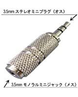 [フジパーツ] モノラルミニプラグ φ3.5mmを⇒ステレオミニプラグ φ3.5mmに変換/AD-620