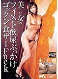 美しい女のフィスト飲尿ぶっかけゴックン食ザーFuck 中川瞳 [DVD]