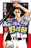 最強!あおい坂高校野球部 7 (少年サンデーコミックス)