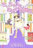 ちぃちゃんとおばけ図書館 / 江平 洋巳 のシリーズ情報を見る