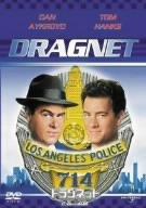 ドラグネット・正義一直線 [DVD]