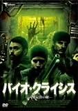 バイオ・クライシス -人類最後の敵- [DVD]