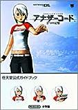 アナザーコード2つの記憶 (ワンダーライフスペシャル―任天堂公式ガイドブック)