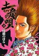土竜の唄 13 (ヤングサンデーコミックス)