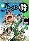 新野球狂の詩 (4) (モーニングKC (791))