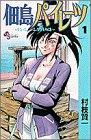 佃島パイレーツ 1 (少年サンデーコミックス)
