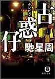 古惑仔(チンピラ) (徳間文庫)