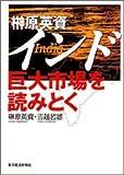 Eisuke-Sakakibara-Read-Toku-Huge-Market-in-India-[Japanese-Edition]