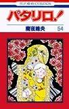 パタリロ! (第54巻) (花とゆめCOMICS (1329))