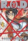 R.O.D.1―READ OR DIE (ヤングジャンプコミックス)