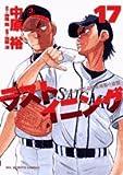 ラストイニング 17―私立彩珠学院高校野球部の逆襲 (ビッグコミックス)