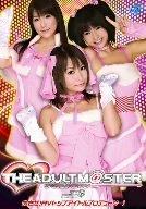 アダルトマスター [DVD]