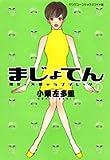 まじょてん―魔女と天使のラブマジック (1) (ヤングユーコミックス―Chorus seriesワイド版)