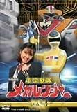 電磁戦隊 メガレンジャー VOL.4 [DVD]