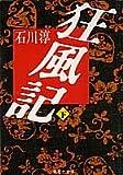狂風記(下) (狂風記) (集英社文庫)