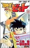 冒険王ビィト (9) (ジャンプ・コミックス)