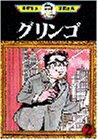 グリンゴ(2) (手塚治虫漫画全集)