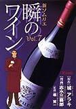 新ソムリエ瞬のワイン 7 (SCオールマン)
