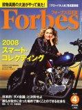 Forbes (フォーブス) 日本版 2008年 04月号 [雑誌]