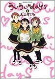 ういういdays 3 (バンブー・コミックス)