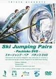 スキージャンプ・ペア パチンコ DVD