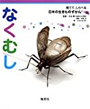 なくむし 育てて、しらべる 日本の生きものずかん 11 (育てて、しらべる 日本の生きものずかん 全15巻) (育てて、しらべる日本の生きものずかん)