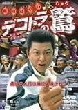 デコトラの鷲 祭りばやし [DVD]