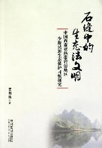 crevice in the Ecology Law Civilization: subtropical in southwest China Karst ecological protection habits of Minority PDF