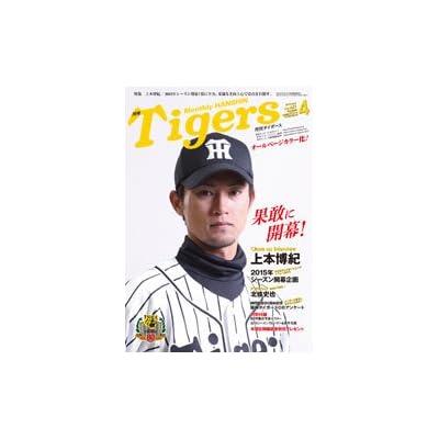 月刊 タイガース 2015年 04月号 [雑誌]