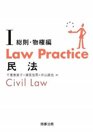 Law Practice民法〈1〉総則・物権編