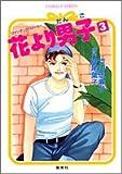 花より男子〈3〉 (コバルト文庫)