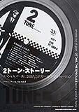 2トーン・ストーリー—スペシャルズ~炎に包まれたポスト・パンク・ジェネレーション